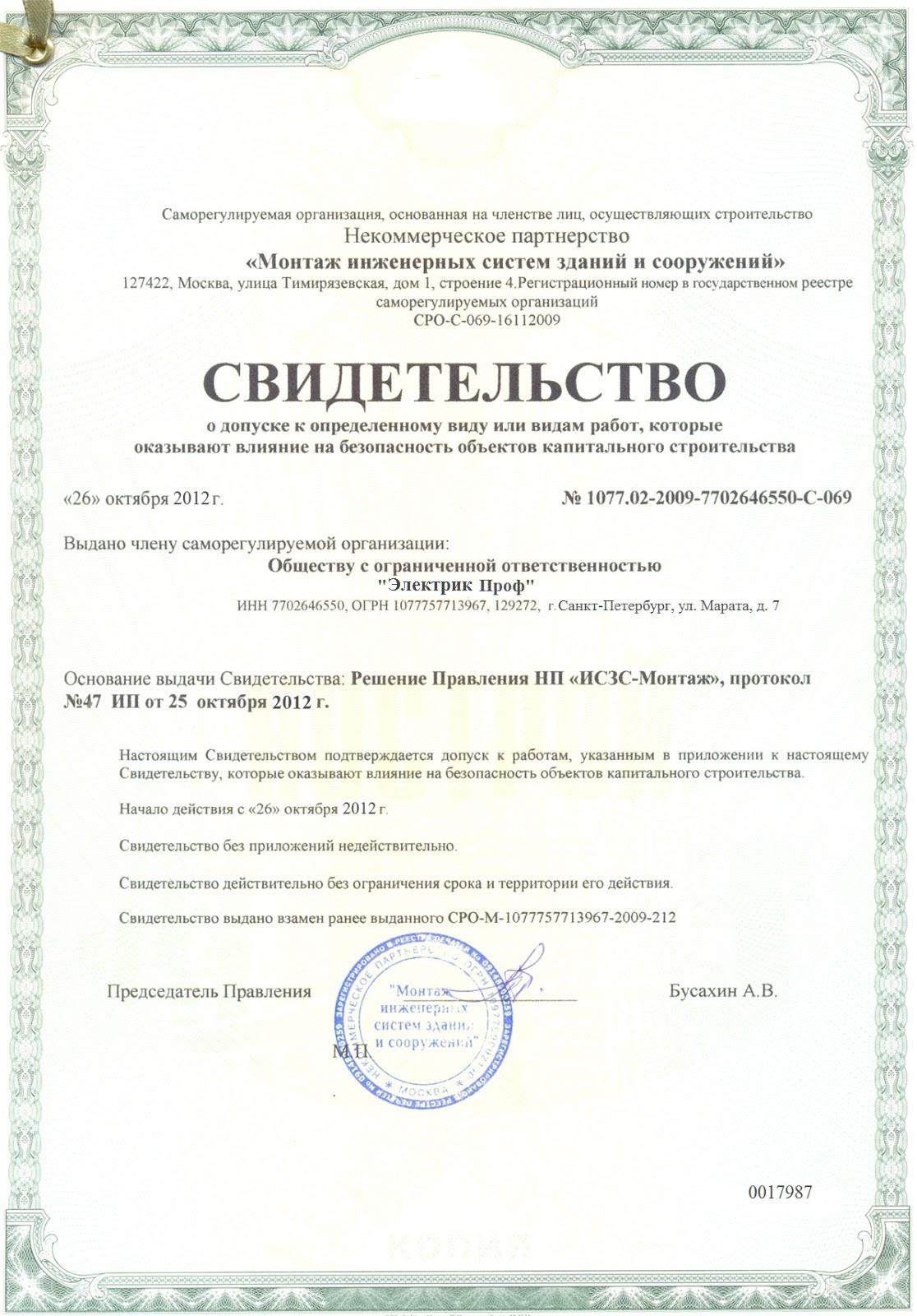 Лицензия Электрик Уфа