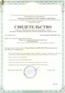 Лицензия сантехник Уфа