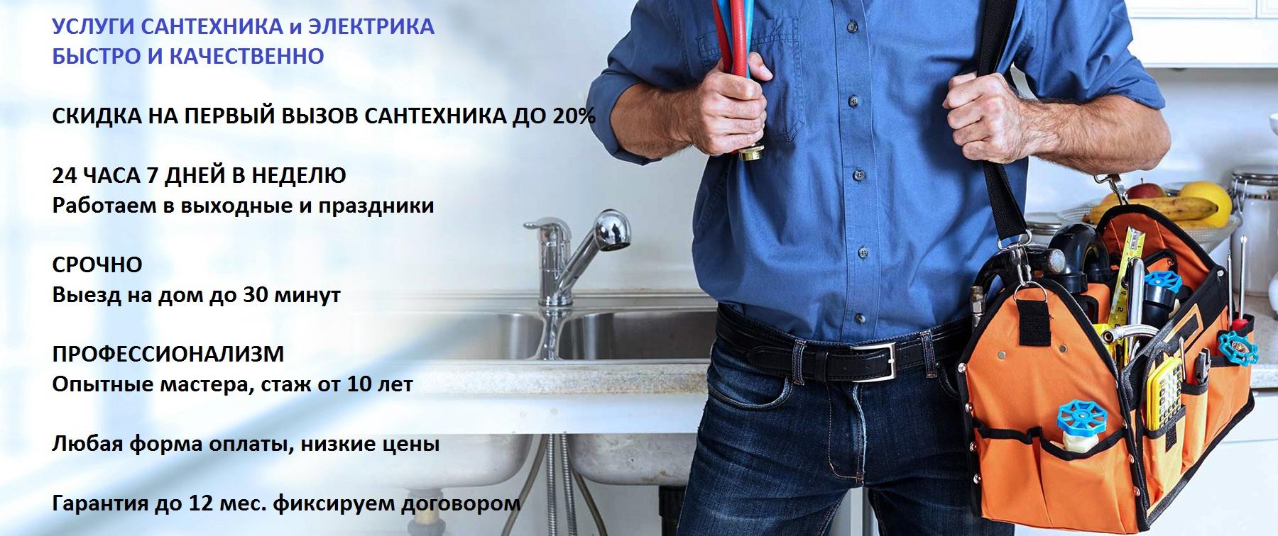 Сантехник Уфа 24 часа